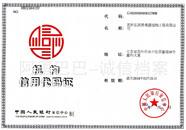 弘润信用机构代码证