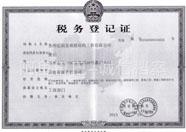 弘润公司税务登记证书