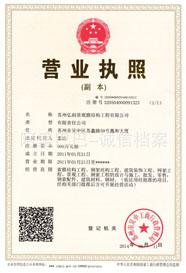 弘润公司营业执照