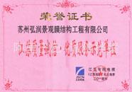 弘润公司荣誉证书