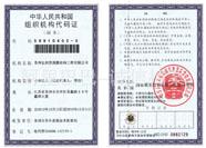 弘润公司组织机构代码副本