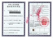 弘润公司组织机构代码正本