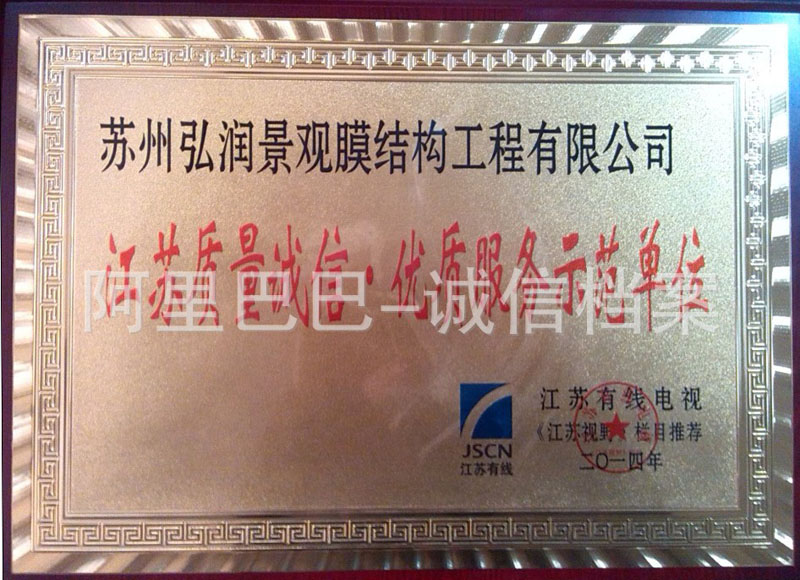 弘润荣誉质量证书